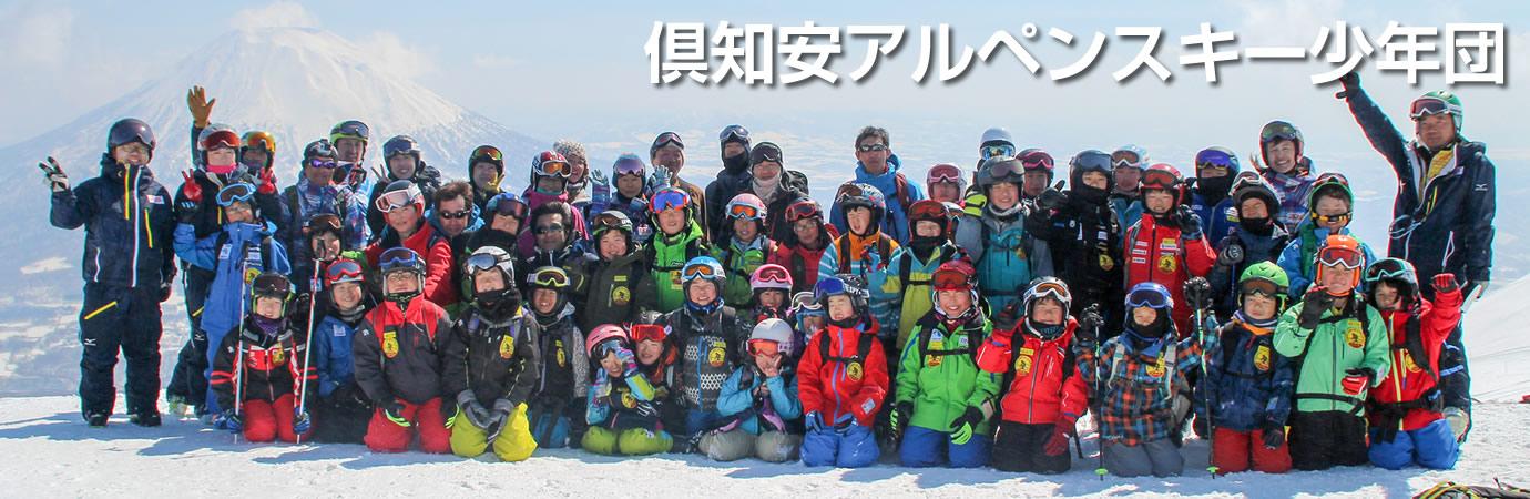 倶知安アルペンスキー少年団